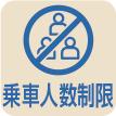 乗車人数制限