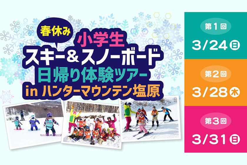 春休み小学生スキー&スノーボード 日帰り体験ツアー in ハンターマウンテン塩原!