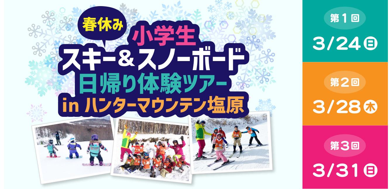 小学生スキースノーボード日帰り体験ツアー
