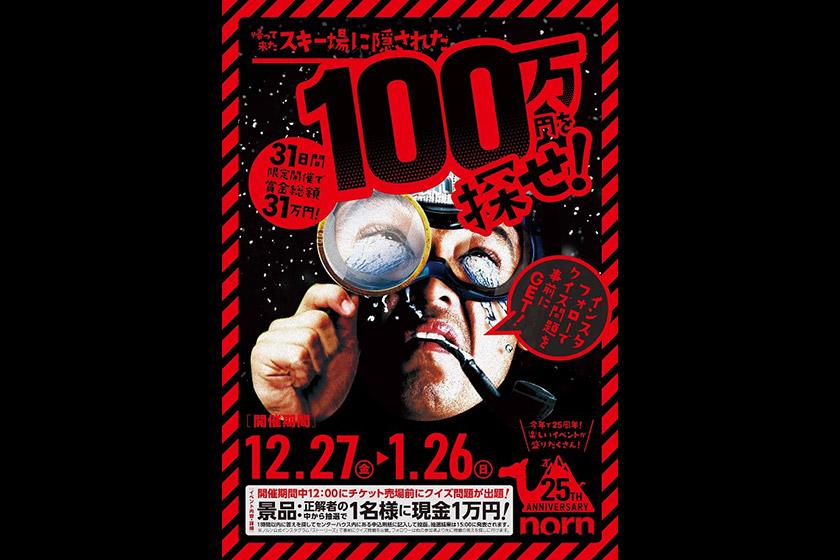 12/27〜1/26 スキー場にかくされた100万円を探せ!